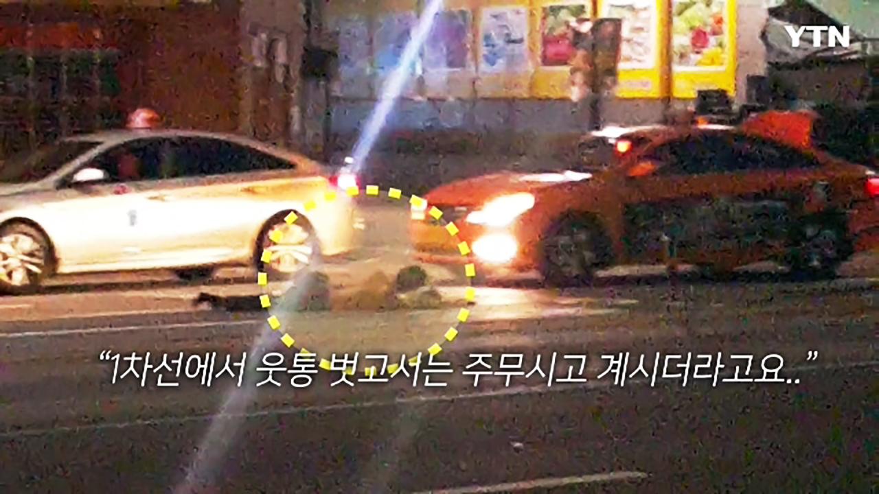 """[영상] """"세상 편하게 자고있어.."""" 도로 위 만취자의 '목숨 건 숙면'"""