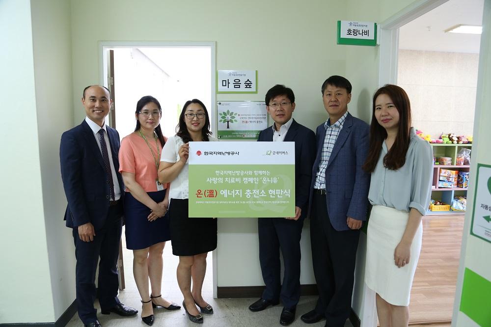 한국지역난방공사, 학대피해아동 '사랑의 치료비' 캠페인 펼쳐