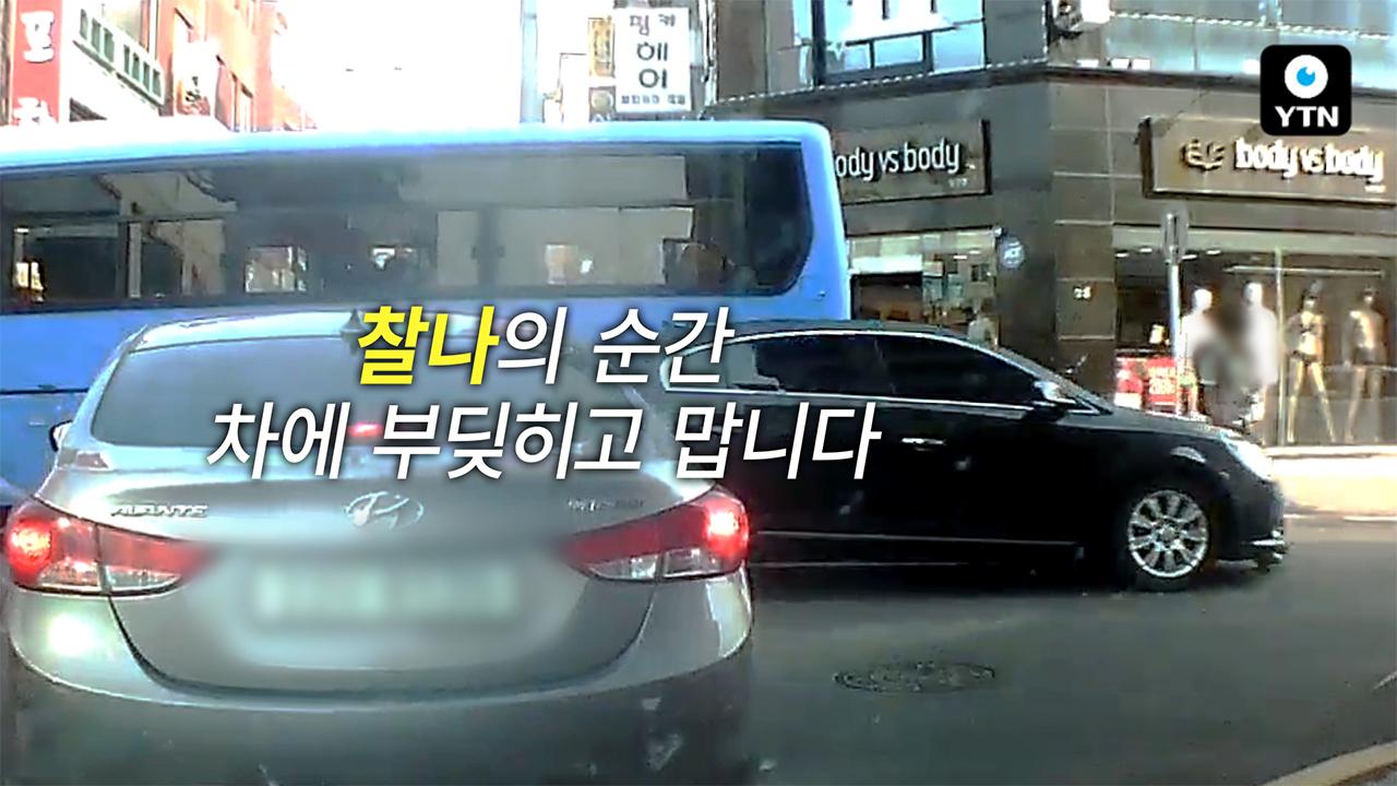 [블박TV] 사각지대서 튀어나온 학생…못 보고 '쾅'