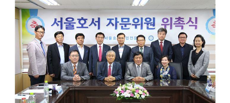 서울호서직업전문학교, 자문위원단 발족