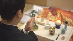 상차림도 꽃장식도 없는 일본의 '작은 장례식'
