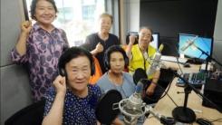 '평균연령 75세' 어르신이 진행하는 청춘라디오