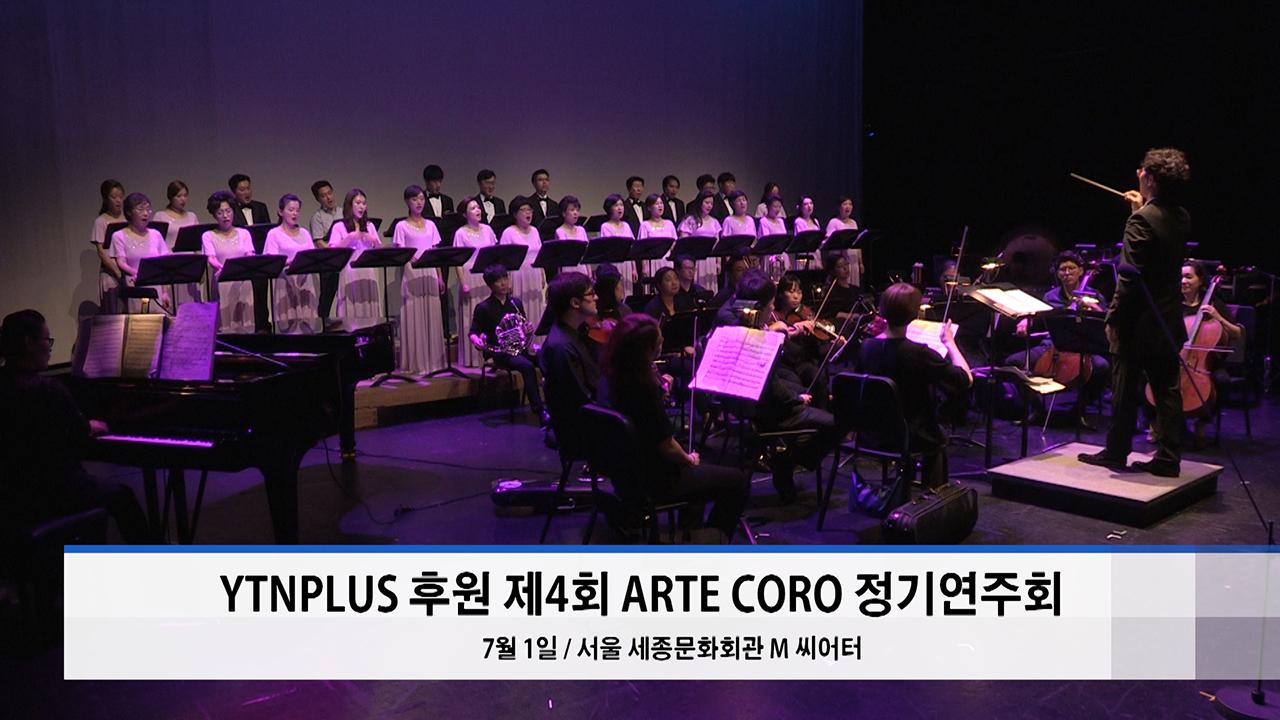 '클래식, 선도와 만나다' 성황리에 개최