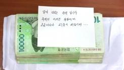 [좋은뉴스] 합천 우체통에 '얼굴 없는 기부천사'