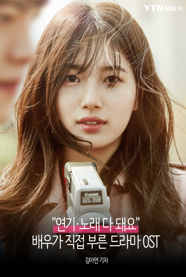 """[★한컷] """"연기·노래 다 돼요""""…배우가 직접 부른 드라마 OST"""