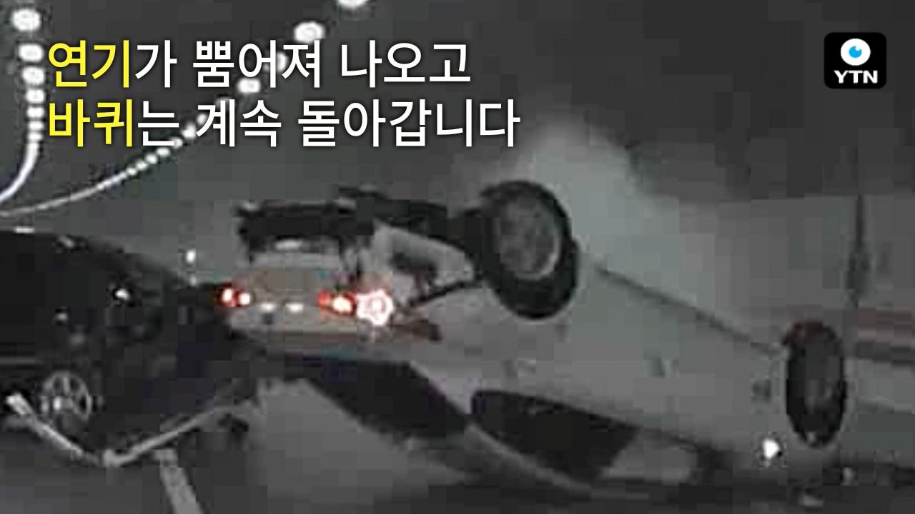 [블박TV] 빗길 터널 가로막은 삼중 추돌…'일대 마비'