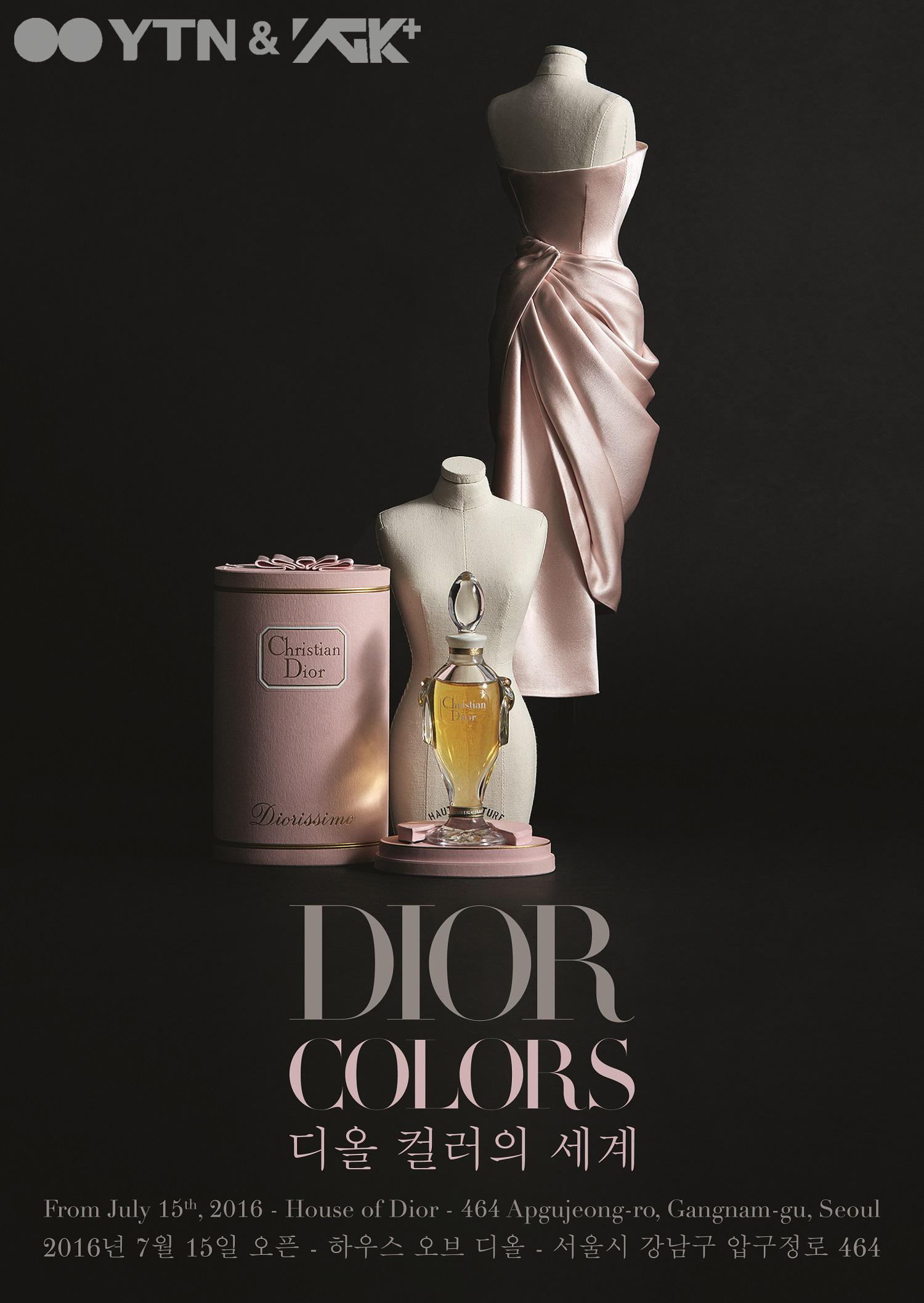 '크리스챤 디올'이 선보이는 '디올 컬러의 세계-Dior Colors' 전시 개최