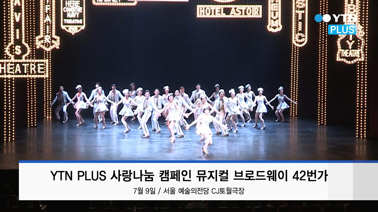 YTN PLUS 사랑나눔 캠페인… 뮤지컬 '브로드웨이 42번가' 성황리에 열려
