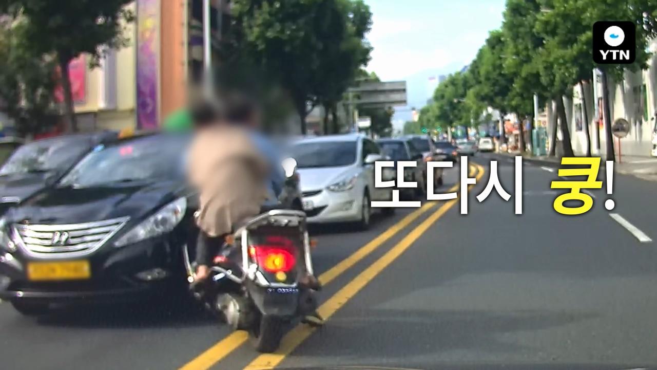 [블박TV] 출근 시간에 음주 뺑소니? 오토바이 '박튀' 사건