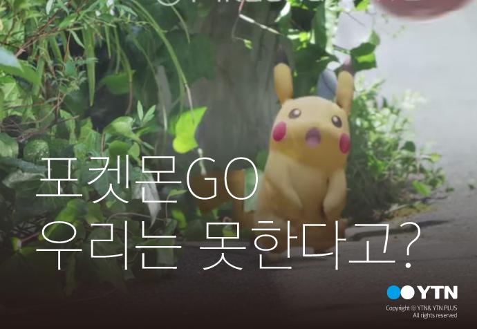 [한컷뉴스] 포켓몬 GO 우리나라에서는 못한다고?