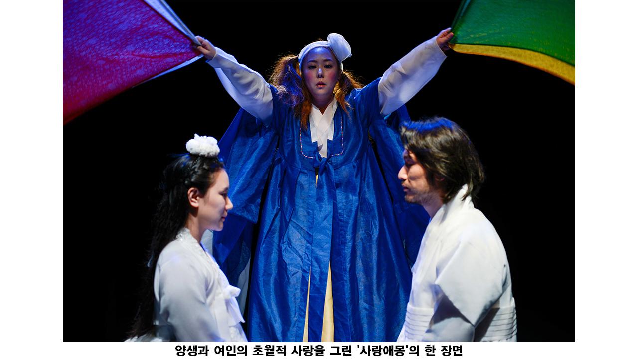김시습의 '만복사저포기'…극단 거목의 창작극 '사랑애몽'으로 재탄생한다