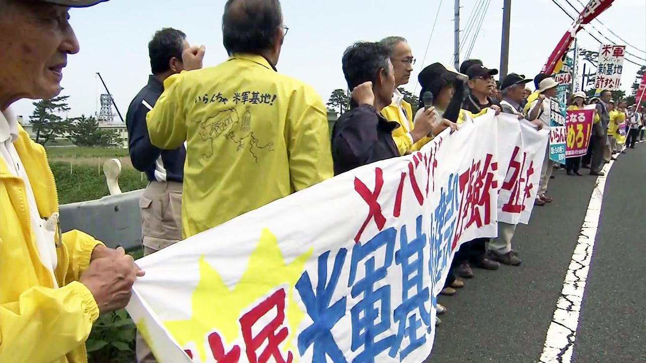 일본에서도...레이더 기지 인근 주민 반발 계속
