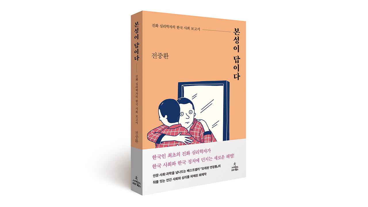 '본성이 답이다'… 인간의 본성으로 한국 사회의 문제를 진단한다.