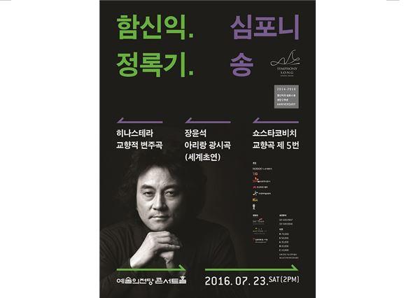 """""""한여름 밤의 축제""""… '함신익과 심포니 송' 창단 2주년 마스터즈 시리즈"""