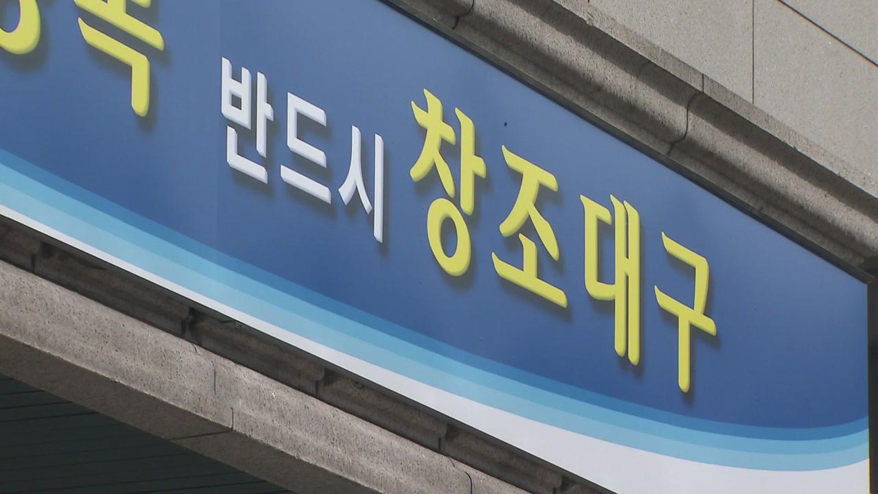 [대구] 광주시와 '달빛 동맹 스포츠 교류대회' 개최