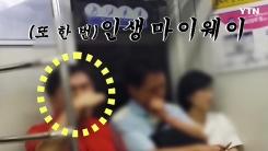 [영상] '지하철서 양치질'…신개념 민폐 승객 등장