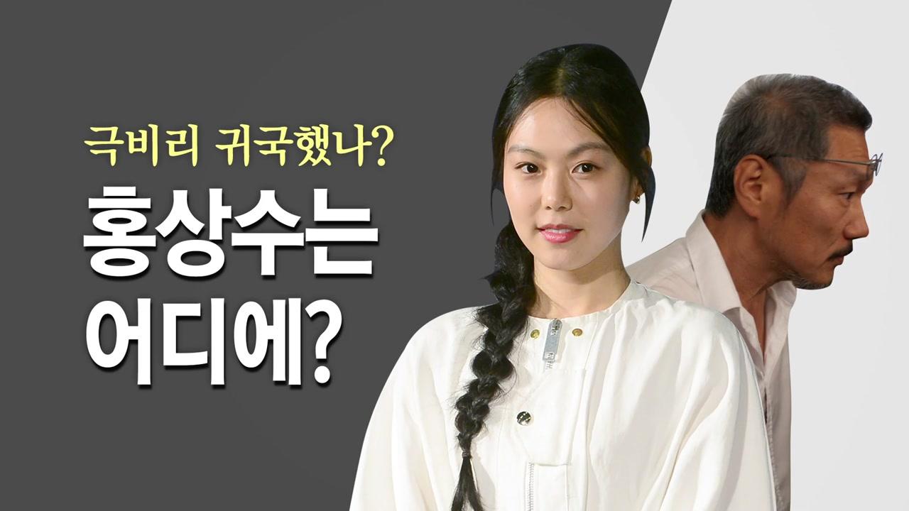 '홍상수와 불륜설' 김민희, 왜 홀로 귀국?