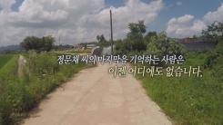 한국 전쟁 당시 전사했지만, 증거 없어 인정받지 못하는 '민간인 참전자'