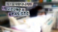 [사건추적後] 'SNS 폭력' 투신 여고생, 막을 수 있었지만 '나 몰라라'
