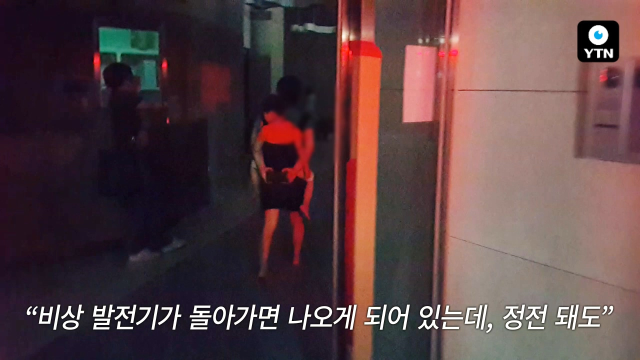 [블박TV] 초고층 아파트 정전...갇혀버린 사람들
