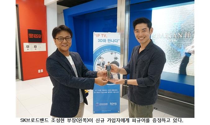 """""""신 성장 동력 3D프린팅, IPTV에 접목"""""""
