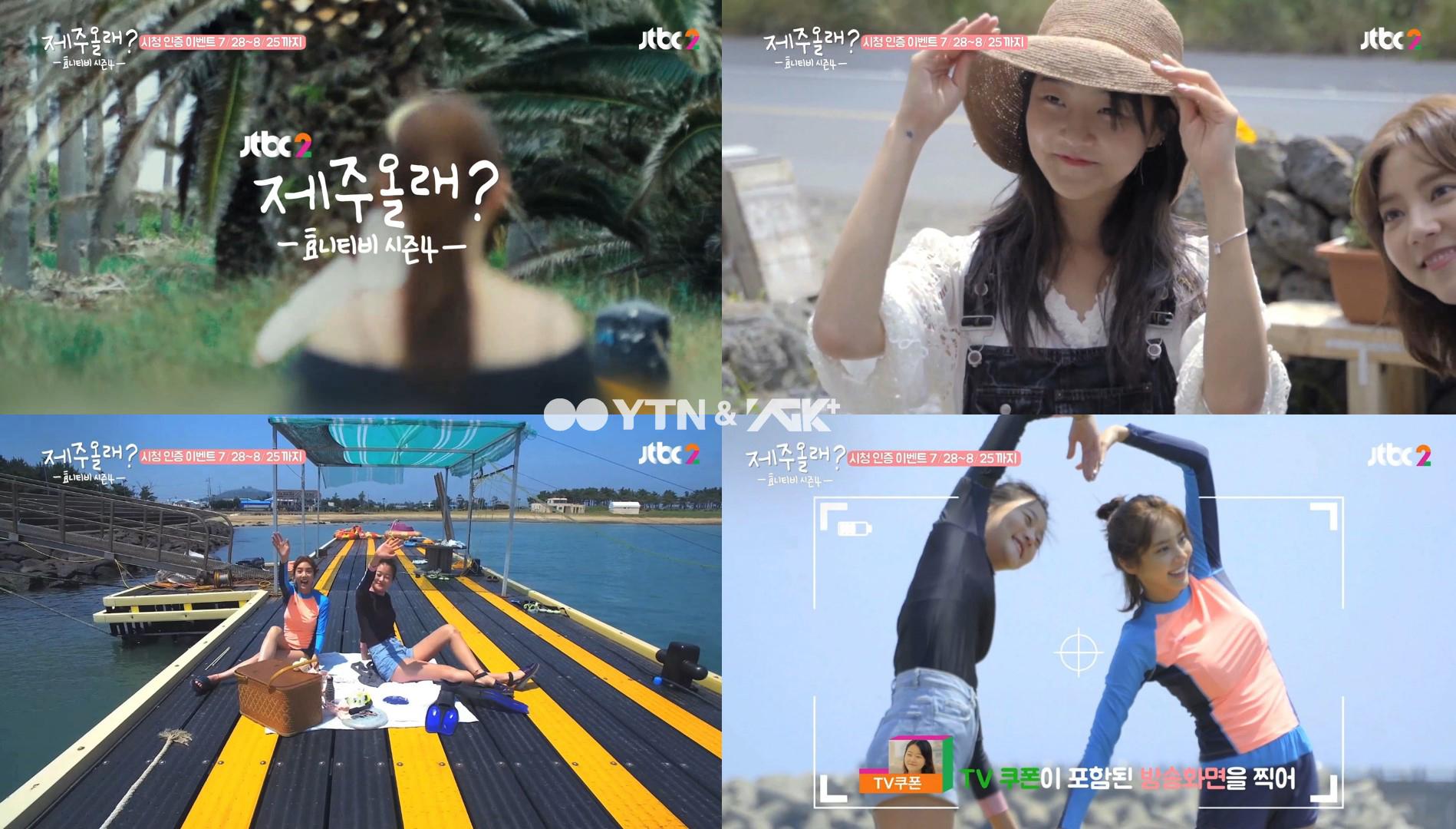 '효니TV 시즌4-제주올래?' JTBC2 통해 화려한 첫 방송!