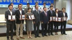 YTN 국민신문고 '자!살자', 기자협회 우수보도상 수상