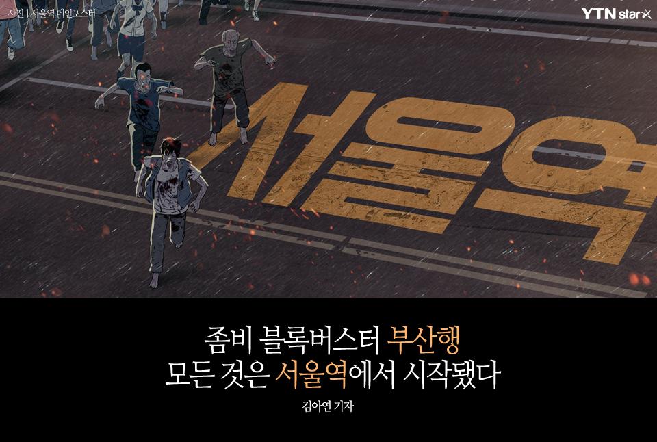 [★한컷] '부산행' 프리퀄…모든 것은 '서울역'에서 시작됐다