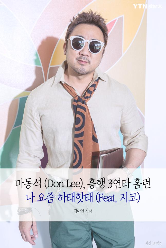 [★한컷] 흥행 3연타 마동석 '나 요즘 하태핫태(feat.지코)'