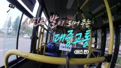 [셀카봉뉴스] 시민의 발이 되어 주는 대중교통 (버스 편)