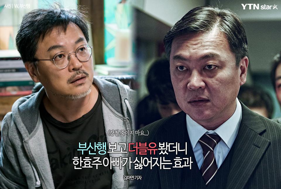 [★한컷] '부산행' 보고 'W' 봤더니 한효주 아빠가 싫어졌다