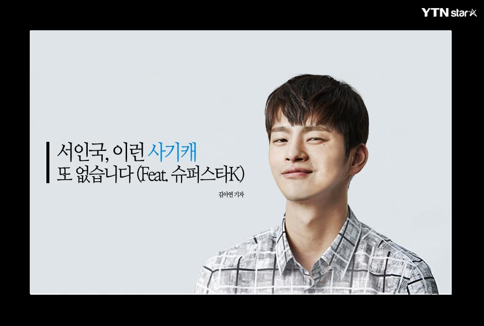[★한컷] 서인국, 이런 '사기캐' 또 없습니다 (Feat. 슈스케)
