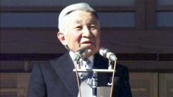 아베 내각 허 찌른 일왕 아키히토는 누구?