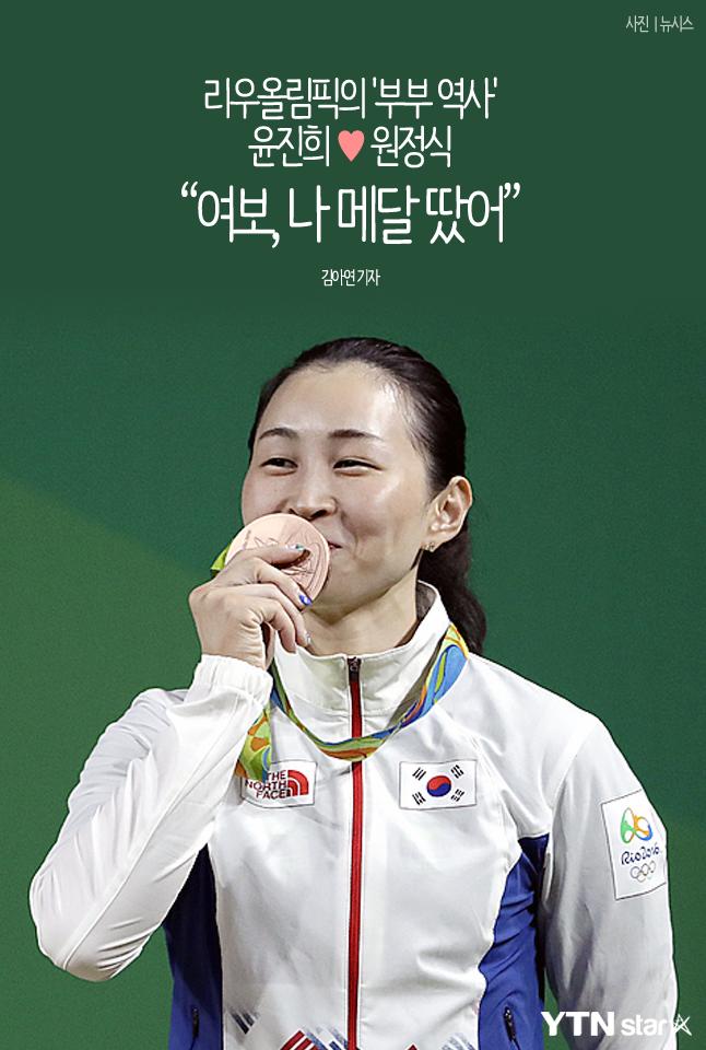 [리우☆] 역도 윤진희, 남편과 함께 만든 값진 동메달