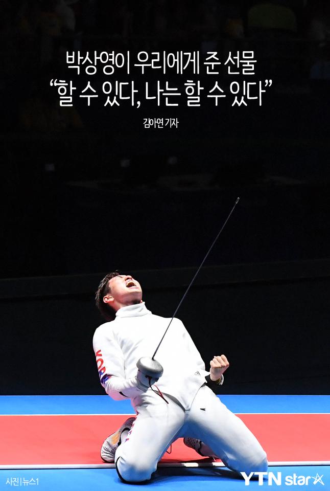 [리우☆] 세상 어떤 말보다 힘이 되는 박상영의 '할 수 있다'