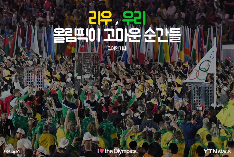 """""""리우, 우리""""…올림픽이 고마운 순간들"""