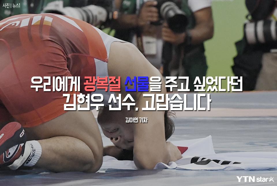 [리우☆] 레슬링 김현우가 준비했던 '광복절 선물'
