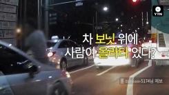 [블박TV] 차 보닛 위에 사람을 태우고 달린다?