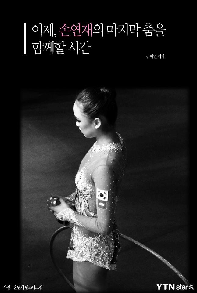 [리우☆] 손연재의 마지막 춤을 함께할 시간