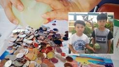 [좋은뉴스] 2년간 모은 돼지저금통 기부한 어린이들