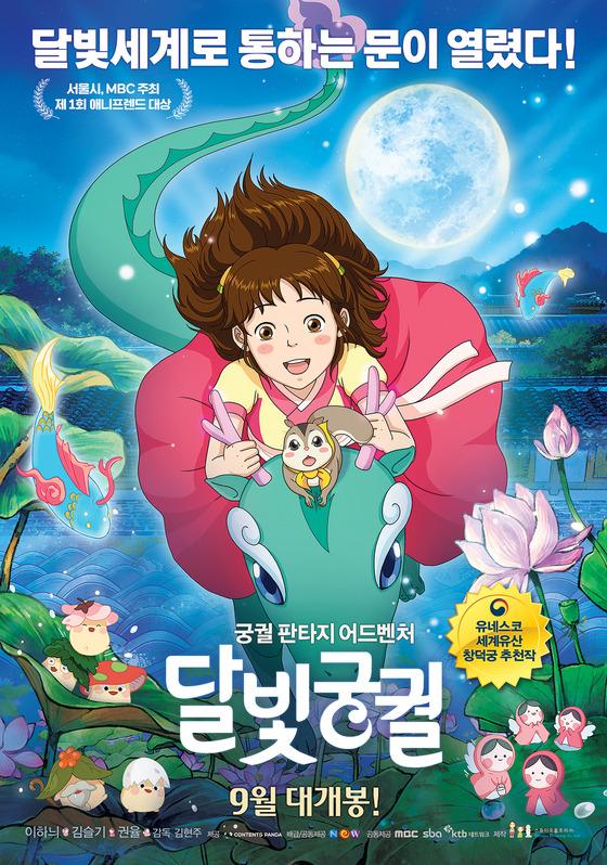국산 애니메이션 달빛궁궐, '센과 치히로...' 표절 논란
