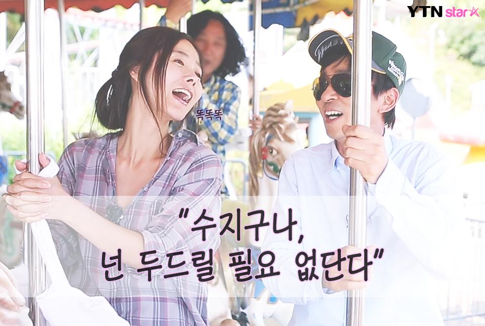 [★한컷] 김국진♥강수지, 이 커플 진짜 잘됐으면 좋겠다