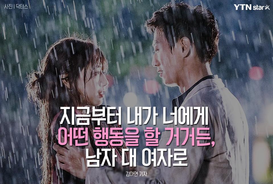 """[★한컷] """"10번은 돌려봤다"""" 드라마 키스신 5 (심쿵주의)"""