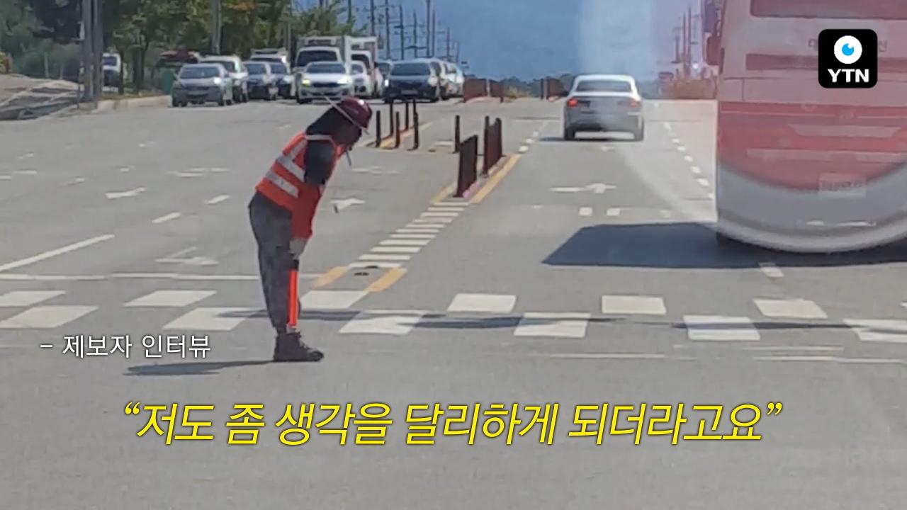 """[블박TV] 폭염 속 미소천사 도로통제원 """"고맙습니다"""""""