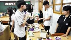 """[좋은뉴스] """"학생들이 기부 문화 배우는 소중한 기회"""""""