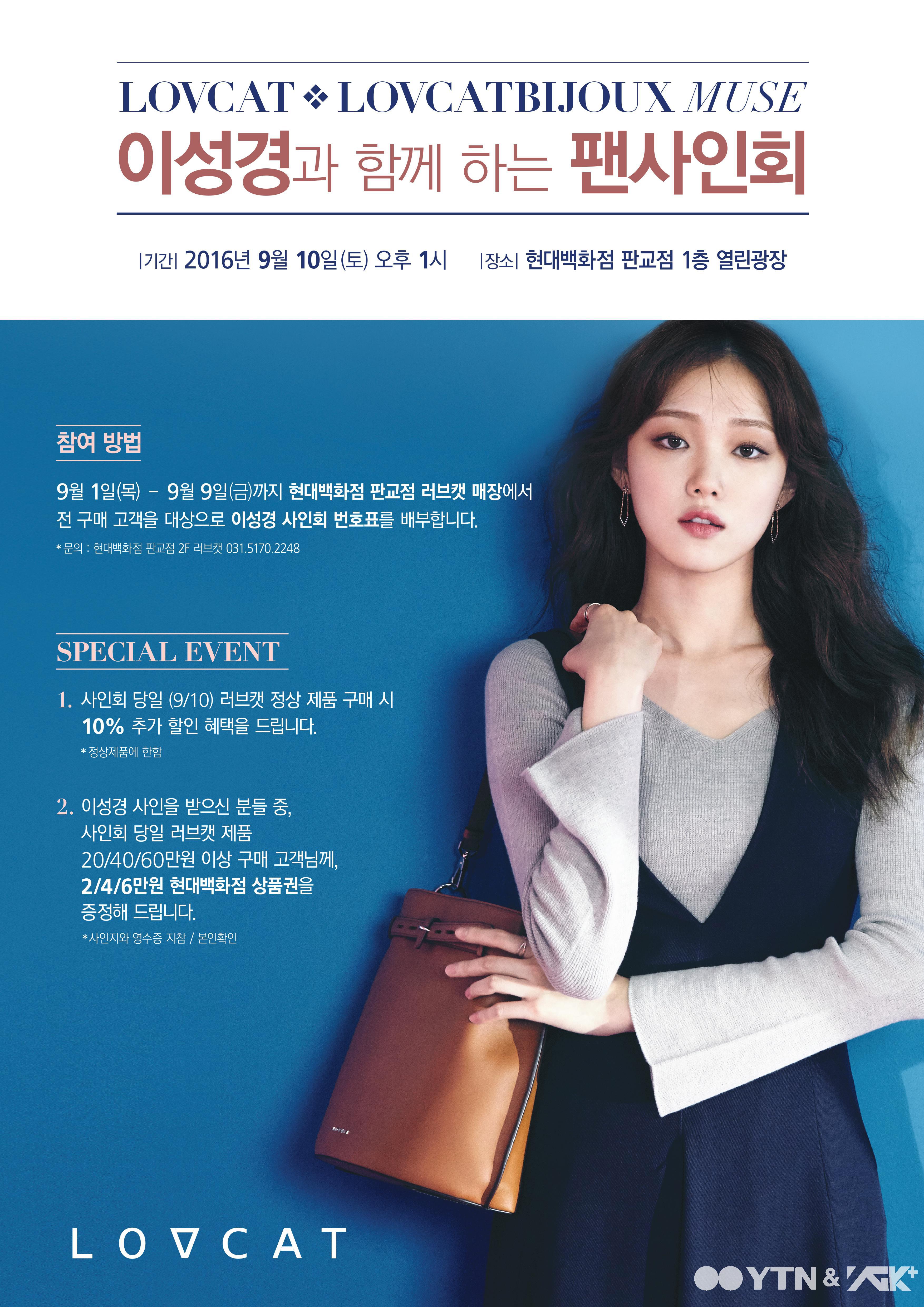 러브캣비쥬 뮤즈 이성경, 현대백화점 판교점 사인회 개최!