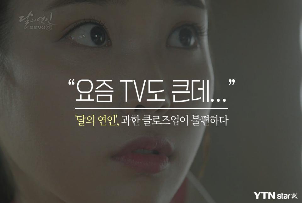 """[★한컷] """"요즘 TV도 큰데""""…'달의 연인' 과한 클로즈업 논란"""