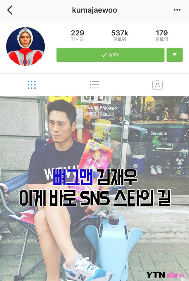[★한컷] '뼈그맨' 김재우, 이게 바로 SNS 스타의 길