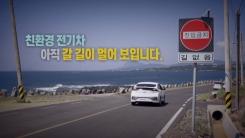 아름다운 제주도, 도로 위를 가르는 전기차를 아십니까?