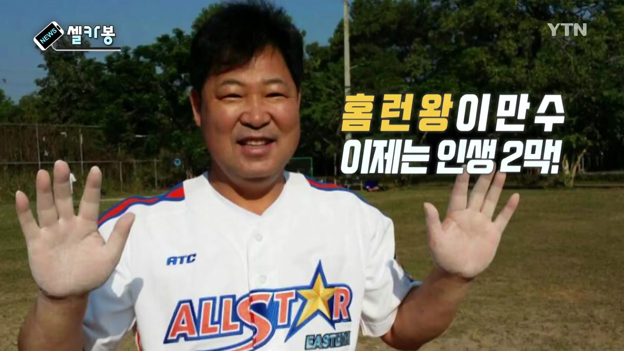 [셀카봉뉴스] '또 다른 전성기'...인생 2막!